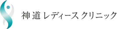 神道レディースクリニック