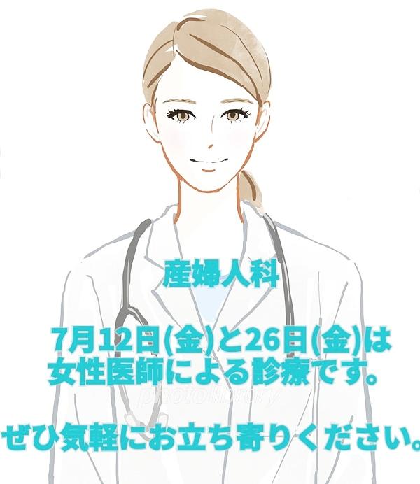 女性医師による診療のお知らせ