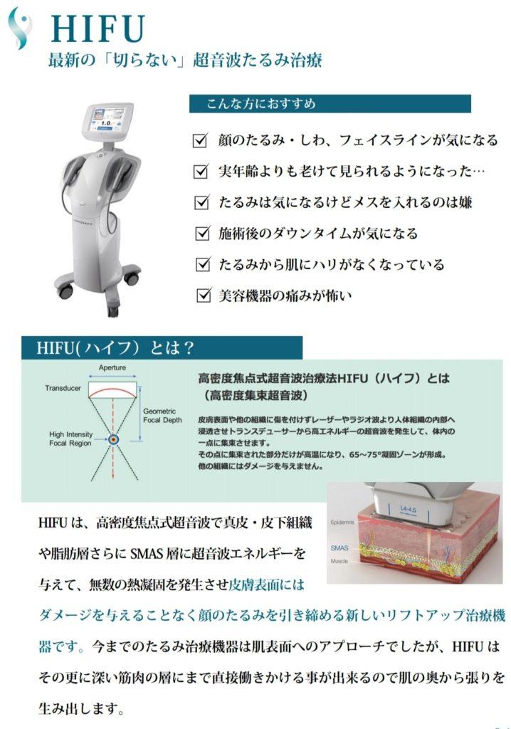 Ultraformer3 by  Shindoh Ladies Clinic