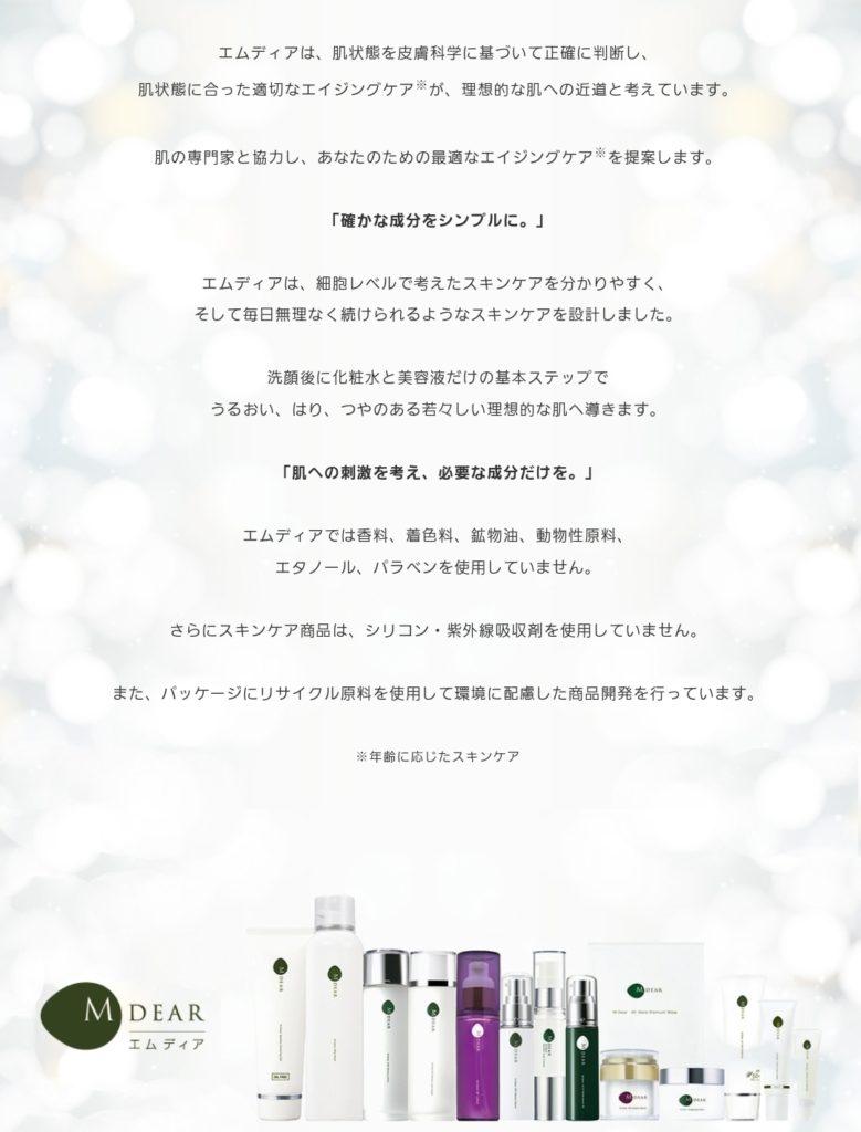 エムディア導入キャンペーン!!「国産ヒト幹細胞コスメ「セラージュ」