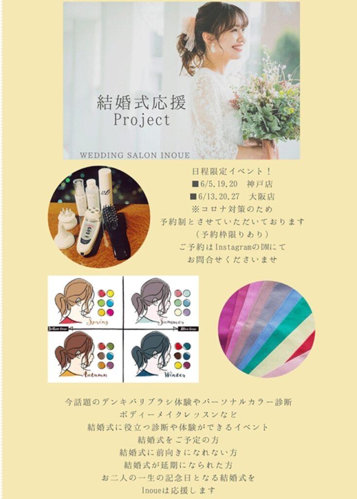 結婚式応援プロジェクト!!with ウェディングサロンイノウエ
