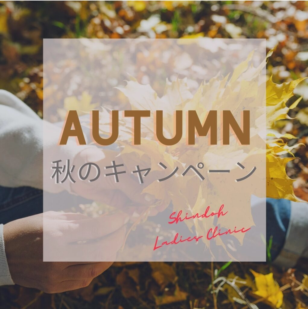 \9・10月お得なオススメ治療/