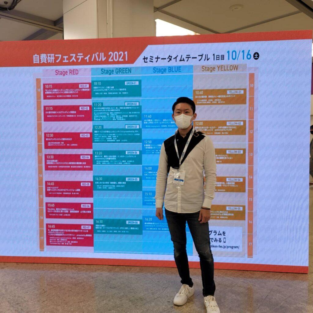 自費研フェスティバル2021年